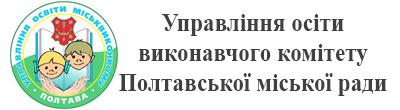 Управління осіти виконавчого комітету Полтавської міської ради